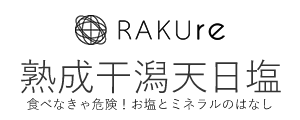 熟成干潟天日塩-RAKUre